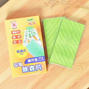 【鱷魚必安住】衣物除蟲片 補充包(2片裝)