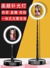 手機直播支架桌面帶補光燈多功能一體式視頻戶外美顏設備拍照網紅主播 WD小時光生活館