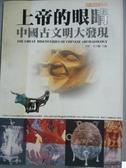 【書寶二手書T6/歷史_ZJP】上帝的眼睛-中國古文明大發現(精選圖文版)_許虹、范大鵬