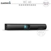 《飛翔無線3C》GARMIN BC 40 無線倒車顯影鏡頭組│公司貨│IPX7防水 無須走線 Wi-Fi傳送
