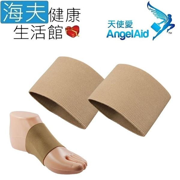 【海夫健康生活館】天使愛 Angelaid 足弓護套 95x63mm 雙包裝(FC-BANDAGE-001)
