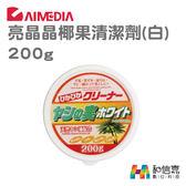 油垢燒焦專用【和信嘉】AIMEDIA艾美迪雅 亮晶晶椰果萬用清潔劑 (白) 200g 日本製 台灣群光公司貨