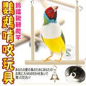 【培菓平價寵物網】dyy》鸚鵡啃咬玩具 天然原色實木站架鳥架18*12.5cm