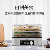 乾燥機 WMF干果機水果烘干機家用食品風干機小型零食蔬菜寵物食物 【全館免運】