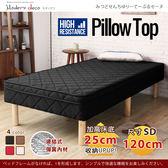 【日本品牌MODERN DECO】PillowTop皮諾塔連結式彈簧懶人床(日規)/120公分/4色/H&D東到家居
