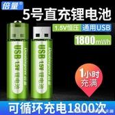 倍量 5號7號鋰電池USB充電電池大容量可充五號七號1.5v恒壓AA電池 交換禮物