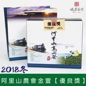 2018冬 阿里山農會比賽茶 金萱組優良獎 峨眉茶行