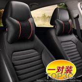 汽車頭枕護頸枕一對車用枕頭車載頸椎枕靠枕夏季冰絲皮革四季通用「Top3c」