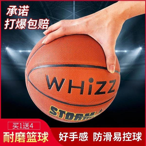 whizz正品室外耐磨真皮軟皮質感中小學生7號成人比賽籃球5號兒童