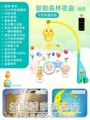 新生嬰兒寶寶床鈴0-1歲玩具音樂旋轉男女孩床頭搖鈴益智有聲會動 NMS名購新品