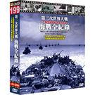 第二次世界大戰海戰全紀錄DVD...