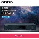 【24期0利率】OPPO UDP-203 4K UHD 藍光播放機 公司貨 一年保固