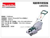 【台北益昌】日本 Makita 牧田 LM2351 電動草坪修剪機 電動集草式 手推割草機(滾輪刀式)非LM2350