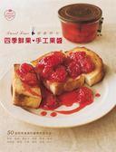 (二手書)四季鮮果手工果醬
