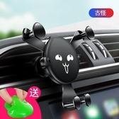 手機支架 車上汽車用出風口重力支撐車內通用導航變形支架【快速出貨】