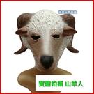山羊 頭套 綿羊 面具 山綿羊 動物 面具/眼罩/面罩 cosplay 派對 變裝【塔克】