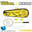 【WILSON】MINIONS 小小兵聯名羽球組 羽球+羽球拍+羽球袋 浮兒樂獨家商品 WR065310F2 原價1680元