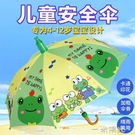 兒童雨傘超輕便寶寶幼兒園可愛小孩小學生男童女童全自動公主小傘 一米陽光