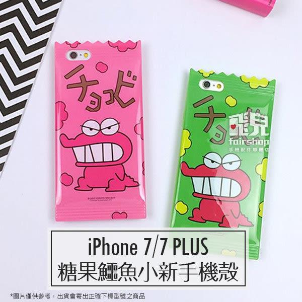 【妃凡】日系卡通!iPhone 7/8 PLUS 糖果鱷魚小新手機殼 保護殼 保護套 手機套 背蓋 i7 i8