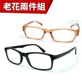 【KEL MODE】優質老花-男女通用-2件組老花眼鏡(#9806黑+條紋)