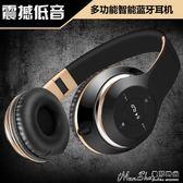 耳罩式耳機無線藍芽有線兩用耳機耳罩頭戴式手機平板電腦通用高音質插卡耳麥 曼莎時尚