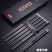 304不銹鋼筷子家用銀鐵個性筷子高檔金屬筷子防霉合金筷家用 創意空間