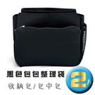黑色包包整理袋/收納包/包中包(2入)