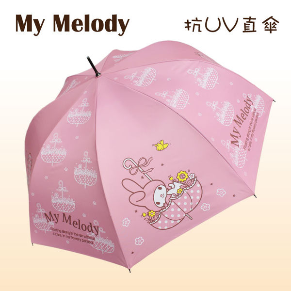 【My Melody雨傘】美樂蒂雨傘-防曬直傘