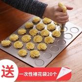 烘焙模具馬卡龍模具不粘曲奇餅干模具曲奇烤盤烤箱用做曲奇餅干模具烘焙 玩趣3C