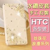 HTC U12+ U11 Desire12 A9s X10 A9S Uplay UUltra Desire10Pro U11EYEs 手機皮套 水鑽皮套 客製化 訂做 珍珠花皮套