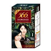 566美色護髮染髮霜 #1沉穩深黑