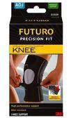 專品藥局 3M FUTURO 全方位極致型護膝-單入【2005581】