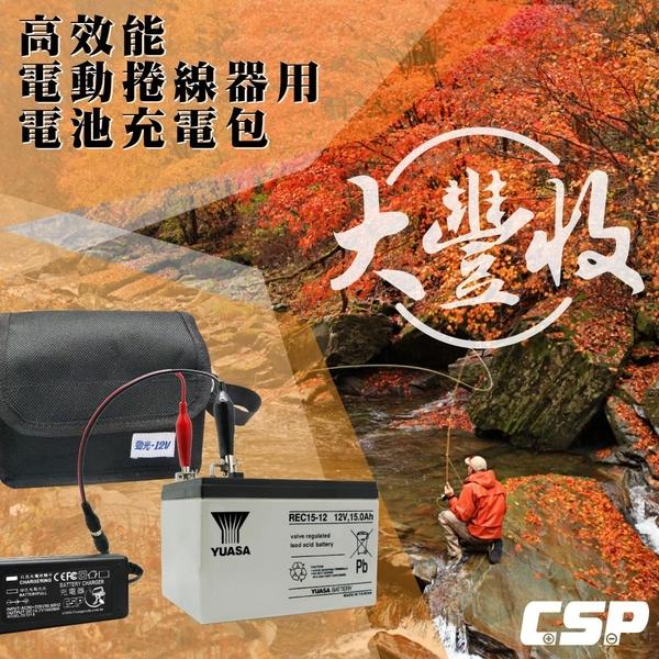 HI-POWER、DAIWA、MIYA 電動捲線器專用電池(含配件、專屬背肩包)(REC15-12)