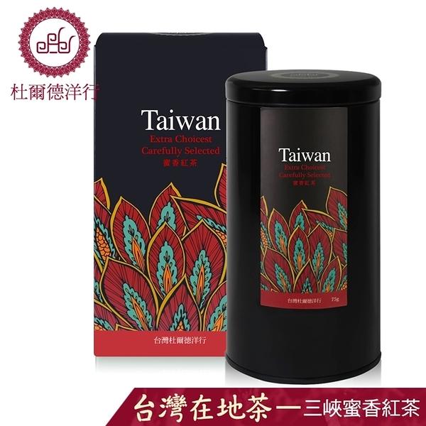 嚴選蜜香紅茶【75g】 Carefully Selected Honey Scented Black Tea (75g)