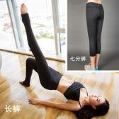全館8折上折明天結束新款高端瑜伽長褲踩腳褲女緊身彈力專業健身褲跑步七分褲顯瘦