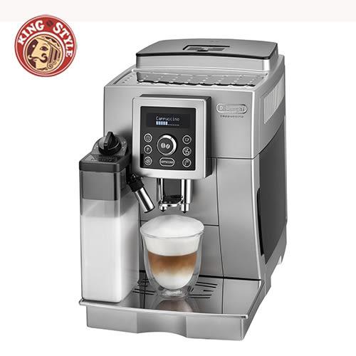 【Delonghi】迪朗奇 ECAM 23.450.S 典華型全自動咖啡機