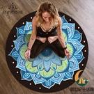 天然橡膠圓形瑜伽墊防滑專業健身瑜珈地毯打坐冥想墊【創世紀生活館】