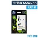 原廠墨水匣 HP 1黑1彩 NO.21 + NO.22 / CC630AA (C9351AA + C9352AA) /適用 HP F2120/PSC1402/D1460/D2360/D2460