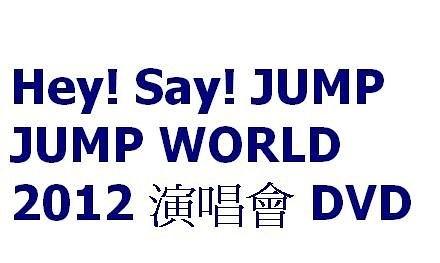 Hey! Say! JUMP JUMP WORLD 2012 演唱會 雙DVD(購潮8)