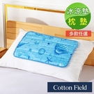 棉花田極致酷涼冷凝枕墊萬用墊-多款可選(30x45cm)海洋之星