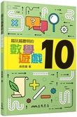 越玩越聰明的數學遊戲 10