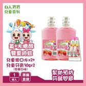 【白人】兒童漱口水350mlx2+兒童牙膏30gx2(草莓)