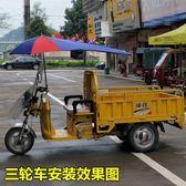 【年終大促】傘雨棚三輪車電動車遮陽雨傘防曬太陽傘