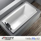 【台灣吉田】T122-140-75 長形壓克力浴缸(嵌入式空缸)