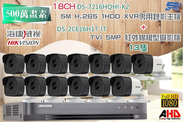 高雄監視器 海康 DS-7216HQHI-K1 1080P XVR H.265 專用主機 + TVI HD DS-2CE16H1T-IT 5MP EXIR 紅外線槍型攝影機 *13