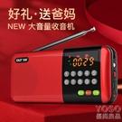 收音機 SAST/先科 新款收音機老年人便攜式迷你半導體廣播可充電插卡音箱 快速出貨