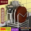 不銹鋼刀架砧板架廚房用品置物架收納落地菜板支架 【全館免運】