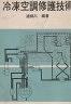 二手書R2YB v2 67年7月初版《冷凍空調修護技術》連錦傑 全華