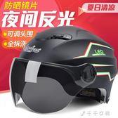 摩托車頭盔電動車頭盔男女四季半盔半覆式防曬安全帽 千千女鞋