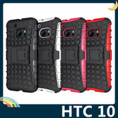 HTC 10/M10 輪胎紋矽膠套 軟殼 全包帶支架 二合一組合款 保護套 手機套 手機殼